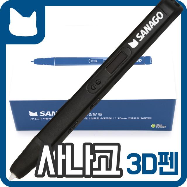 사나고 3D펜 고급형 사나고펜, 사나고3D펜 고급형