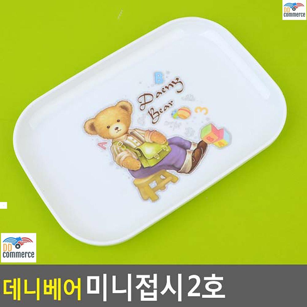 아이사용안전 잘안깨지는 미니접시 식기 주방용품 쟁반