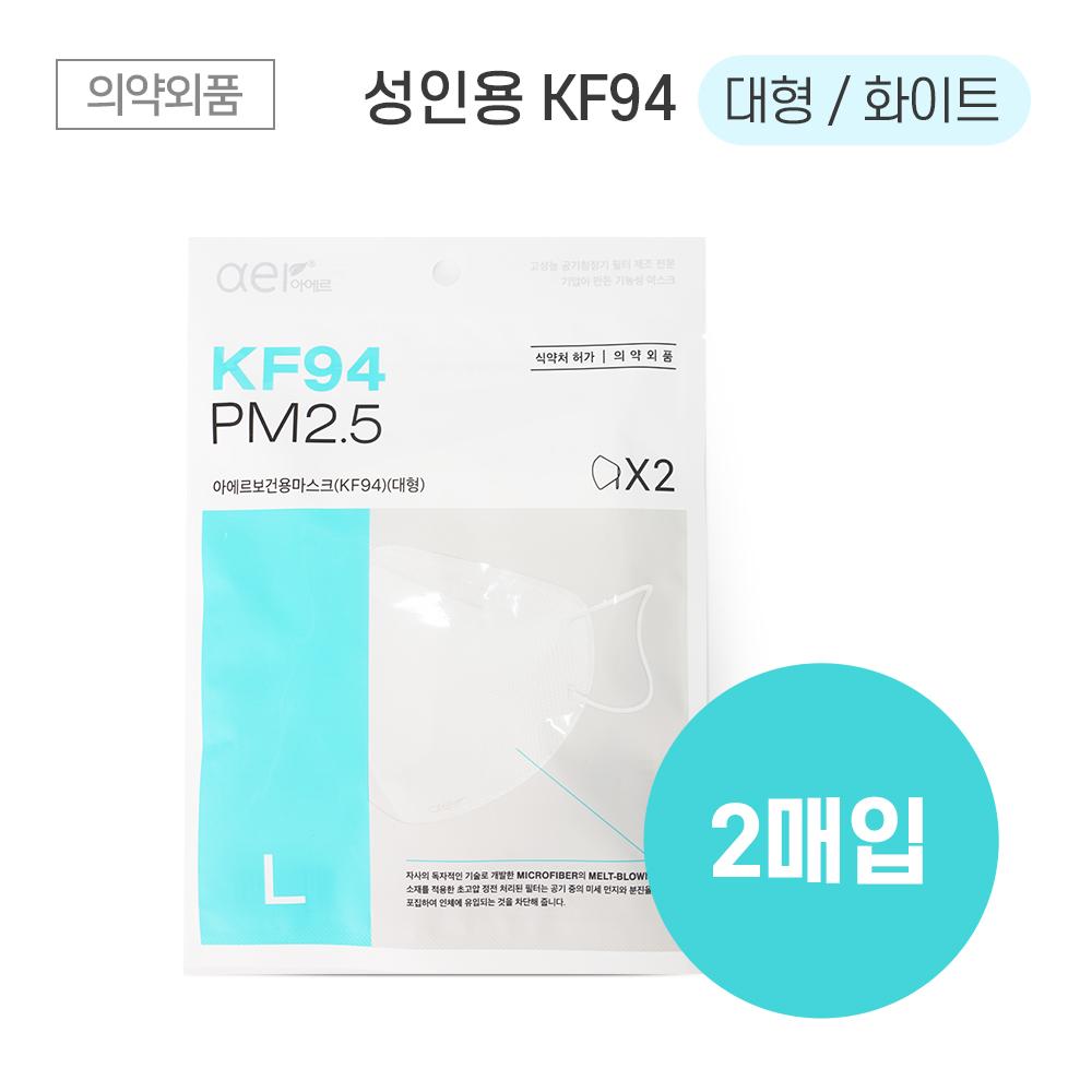 아에르 마스크 KF94 대형 보건용 마스크 2매입 개별포장