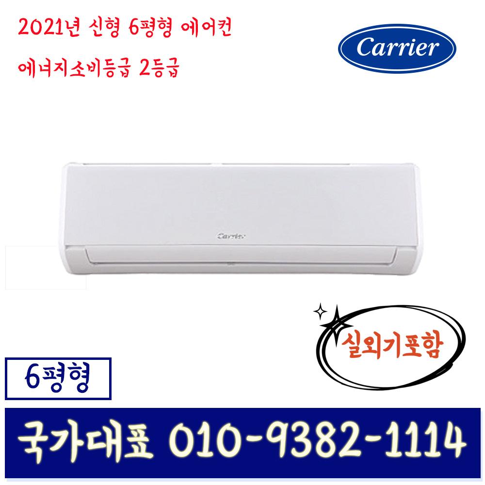 CSV-A061LV 캐리어 인버터 2등급 벽걸이 에어컨 6평형 기본별도 KD (POP 5428523425)