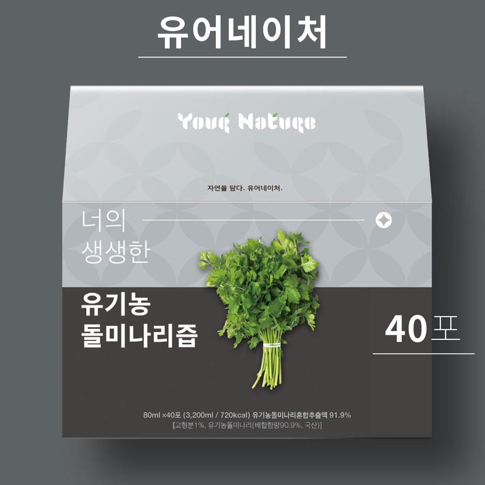[유어네이처] 건강한 유기농 돌미나리즙 40포 1박스, 40개, 80ml