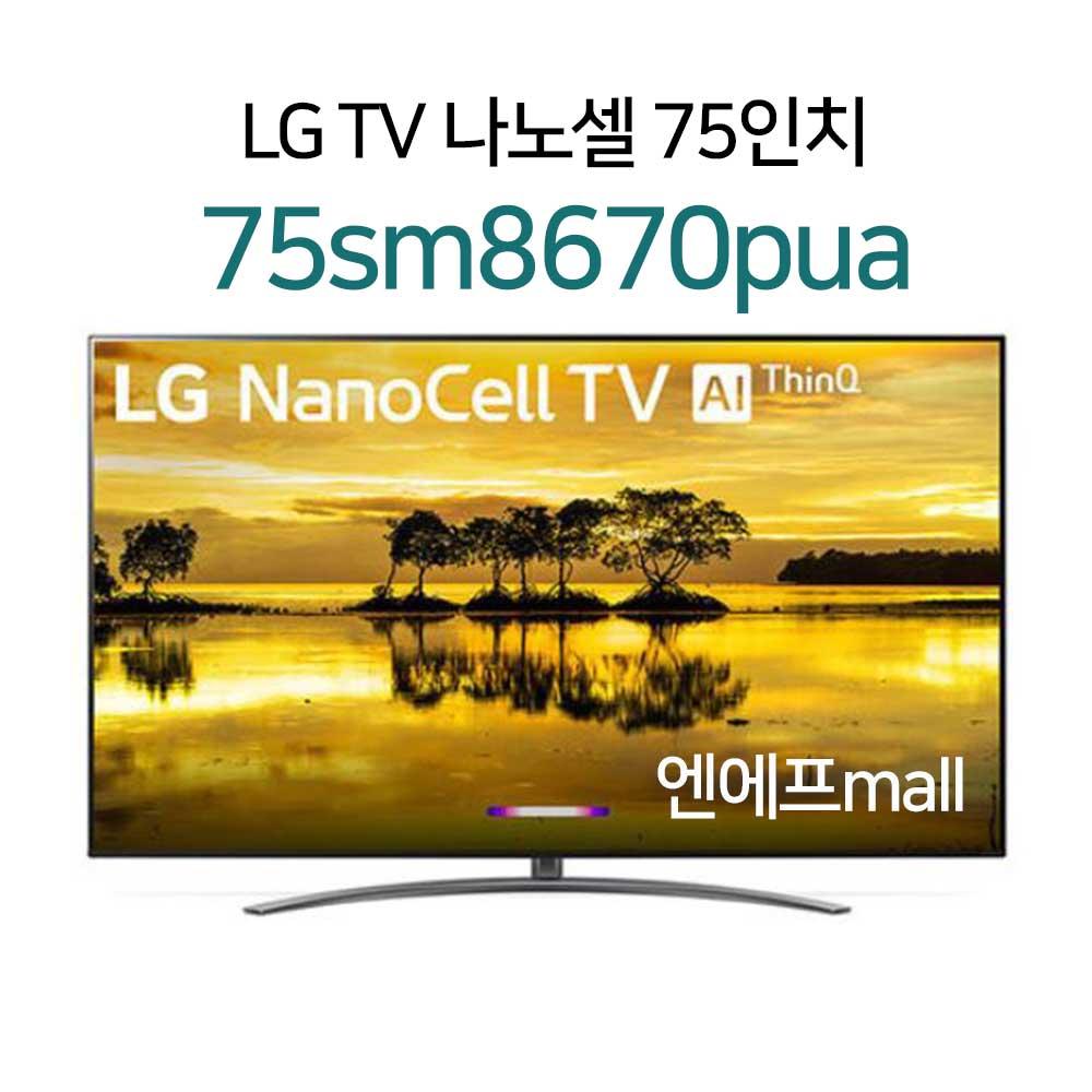 엘지 전자 75인치 나노셀 LG TV 75sm8670 B급 모델, 방문수령