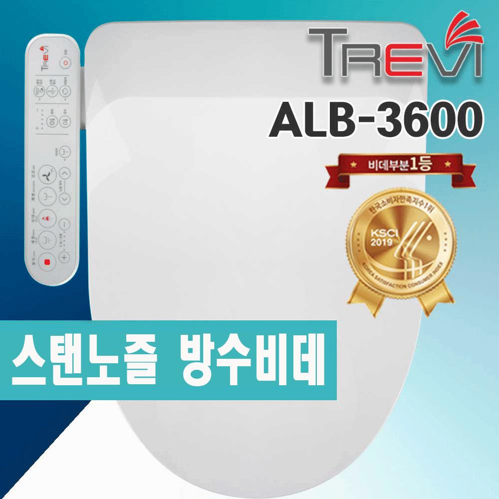 트레비비데 프리미엄비데 ALB-3600, 필터없는 풀스탠 자동세척 노즐 ALB-3600