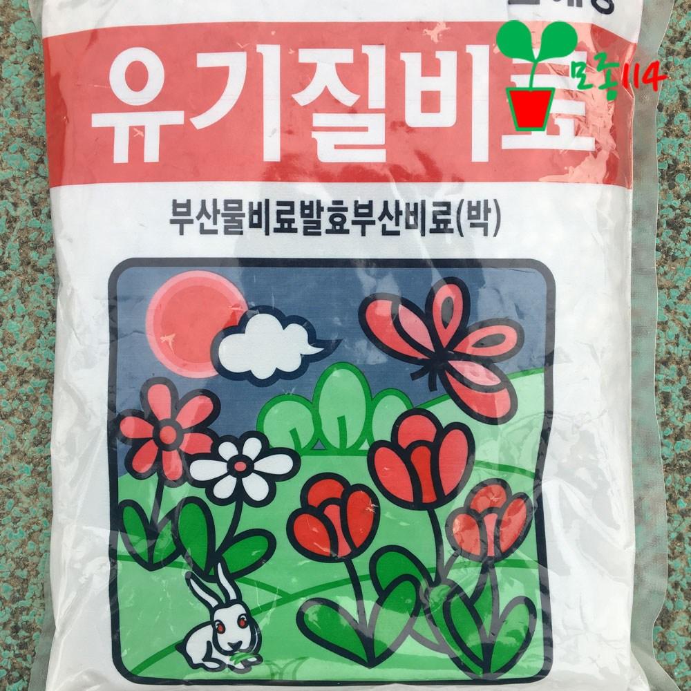 유기질 비료 ~ 모종114 원예용 1kg 베란다 텃밭 쌈채소 모종 비료 화분 흙 갑조네 퇴비