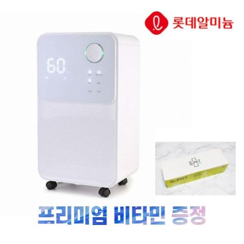 롯데알미늄 뽀송뽀송 공기정화 멀티 제습기 7리터 음이온 공기 정화기능 (POP 1922335035)