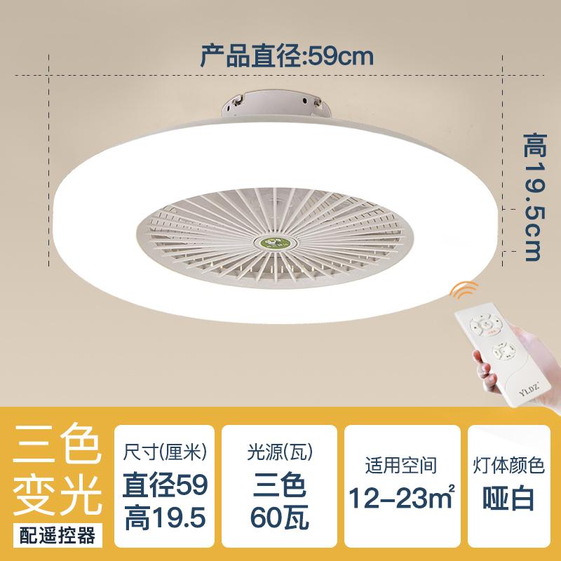거실 실링팬 천정선풍기 천장 무선 타프팬 조명 북유럽풍 램프, 027 매트 화이트 59cm 직경 3 색 디밍-리모컨 포함