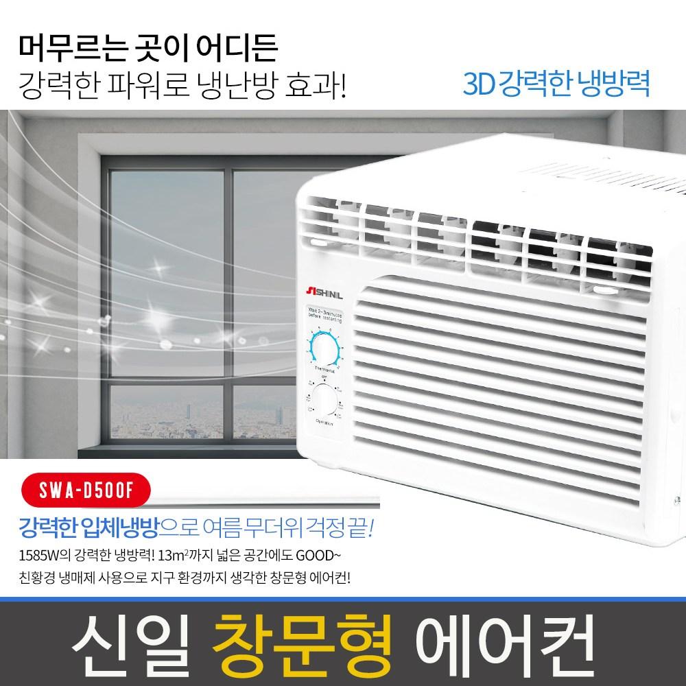 신일 창문형 에어컨 SWA-D500F 강력냉방 제습 자가증발식-5-1338423101