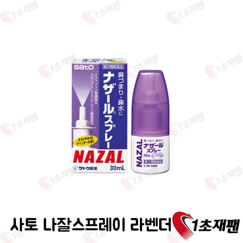 일본 사토 나잘 스프레이 라벤더 1초재팬, 1개