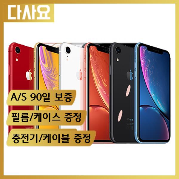 (중고휴대폰)애플 아이폰XR 사은품증정 게임폰 공기계 무약정 3사 호환 최저가 자급제폰, S급128G, 레드