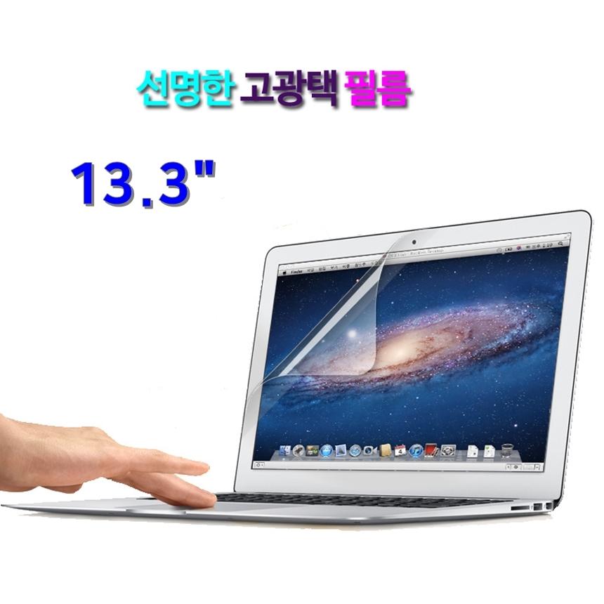 애플 맥북 A1237 A1245 A1304용 선명한 고광택 액정보호필름 13인치