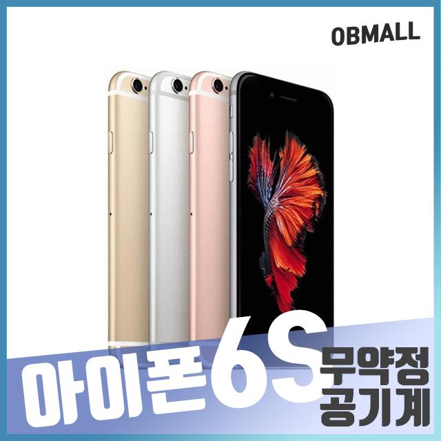애플 아이폰6S 공기계 업무폰 게임폰 학생폰 중고 [오비몰], 16G A급, 그레이