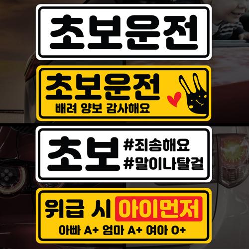 끄끄디자인 초보운전 자석 반사 탈부착 가로형S, 28번_임산부보호(S), 노랑반사바탕 (POP 5152954158)