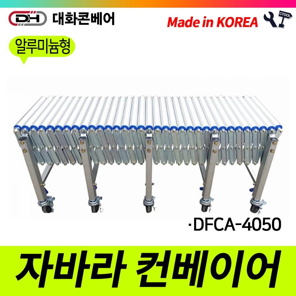 책임툴 대화콘베어 자바라 컨베이어 DFCA-4050 롤러알루미늄