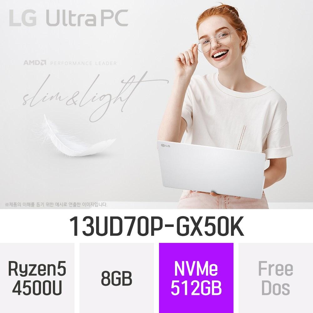 LG 2020 울트라PC 13UD70P-GX50K, 8GB, SSD 512GB, 미포함