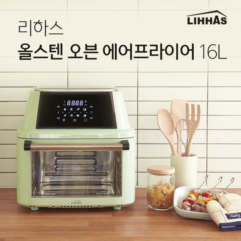 리하스 올스텐 대용량 오븐 에어프라이어 16L KHD-16L 3가지 감성 컬러, 피스타치오 그린 KHD-16L