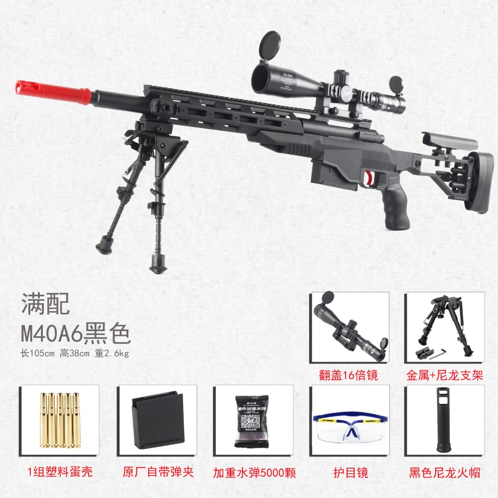 수정탄 M40A6 탄피배출 볼트액션 MSR, M40A6 블랙 풀 매치 + 원래 공장에는 달걀 껍질 세트가 함께 제공됩니다.개