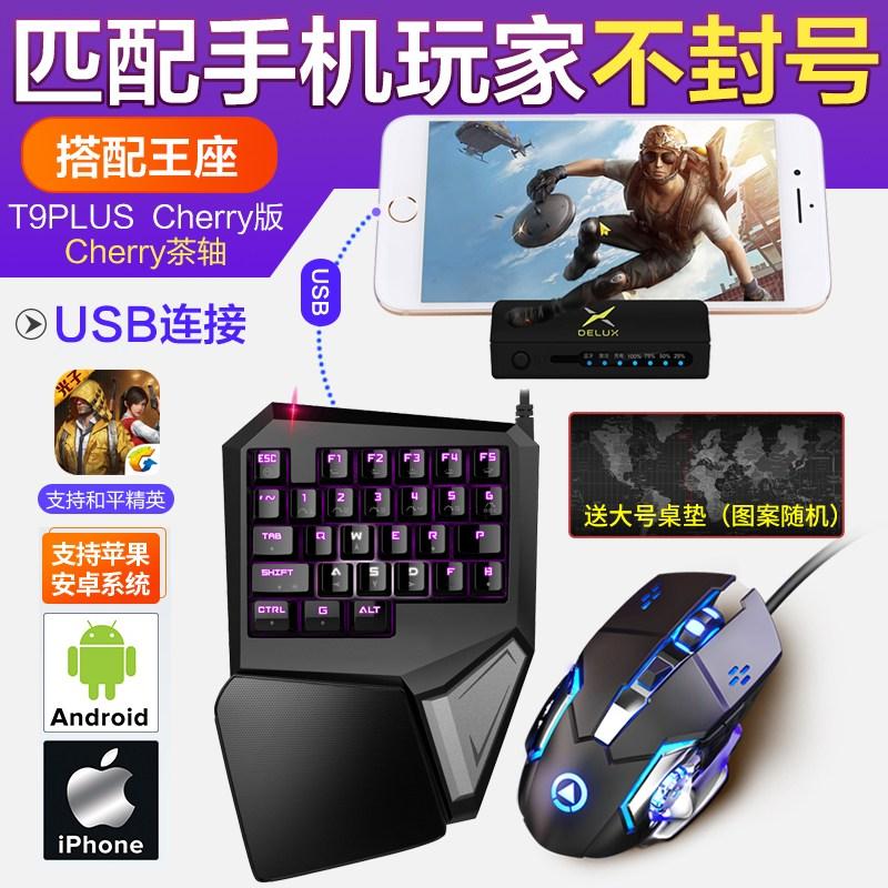 게이밍마우스 핸드폰 한손 키보드 마우스 게임 엑셀, C01-공식모델, T10-T9PLUS Cherry버전+게임마우스+왕좌