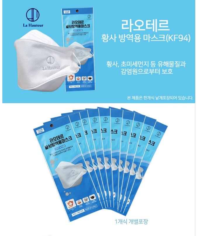 창성 프리미엄 라오테르 KF94 1매 방역용 미세먼지 보건용 황사용 마스크