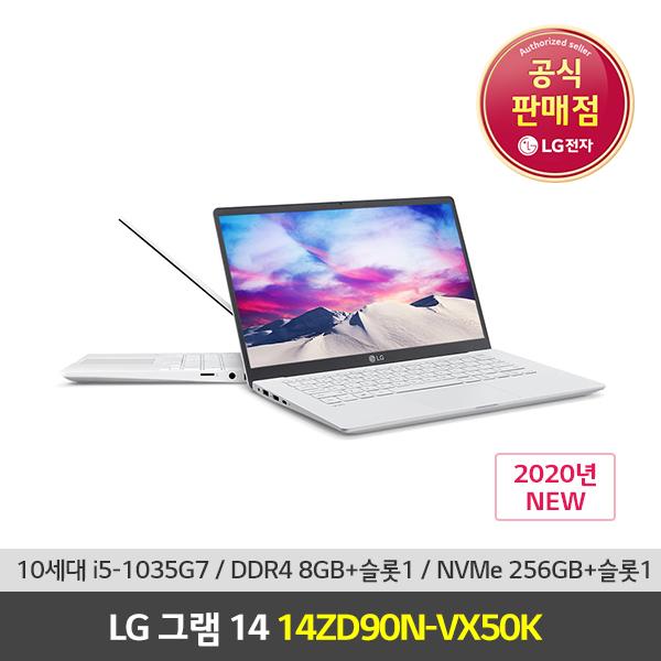 LG전자 그램 14ZD90N-VX50K 14인치 노트북 스노우 화이트 (cto 가능), 8GB, / SSD:,256GB,256GB,64GB,64GB,256GB, 윈도우미탑재(프리도스)