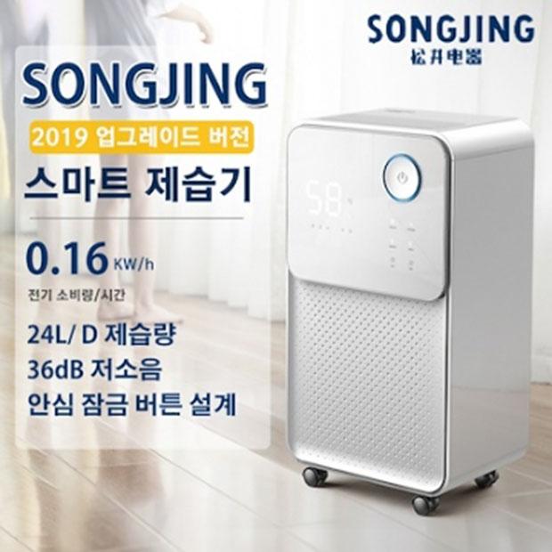 SONGJING [한글설명-페이지하단] SONGJING제습기 36평형 1일 제습량 24L, 24L제습기