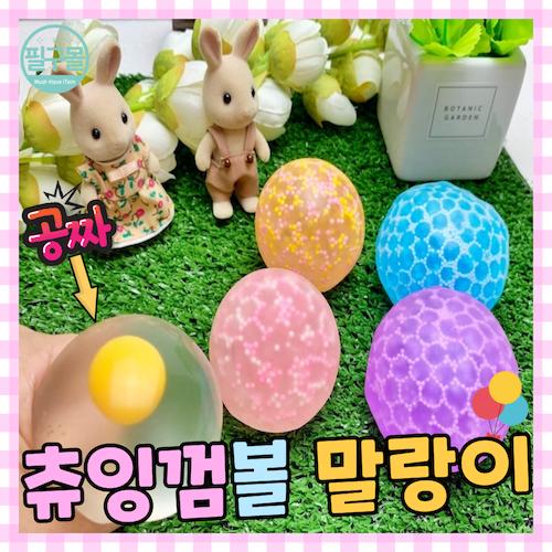 [필구몰] 츄잉껌볼 + 계란 말랑이 공짜, 츄잉껌볼 - 4개-5-5755071078