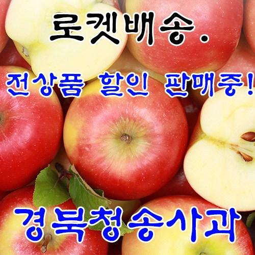 [A.마감임박.초특가기획상품] 청송사과, 1박스, 01. 가정용사과 2kg / 크기랜덤