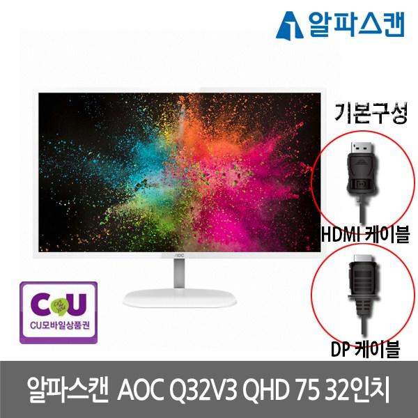 알파스캔 AOC Q32V3 QHD 75 시력보호 무결점모니터