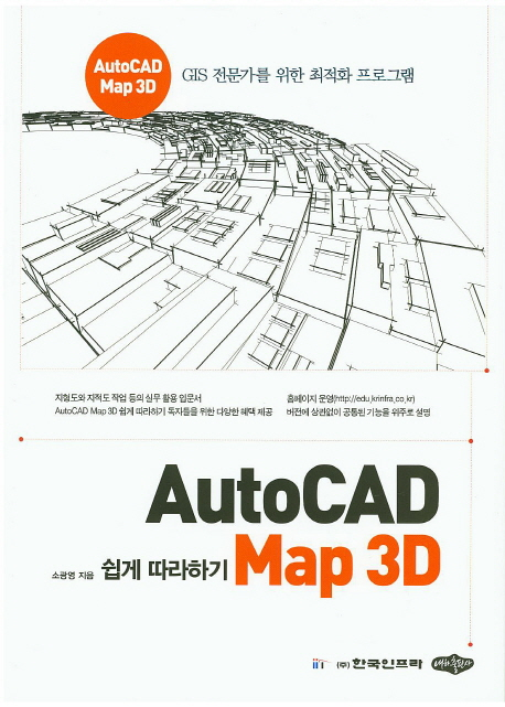 AutoCAD Map 3D 쉽게 따라하기:GIS 전문가를 위한 최적화 프로그램, 내하출판사
