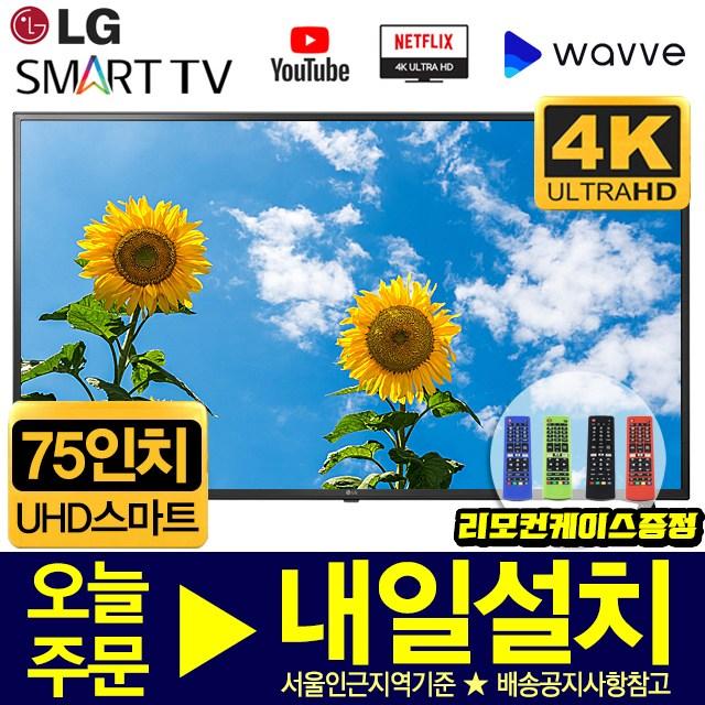 lg 스마트 tv 75인치 추천 최저가 실시간 BEST