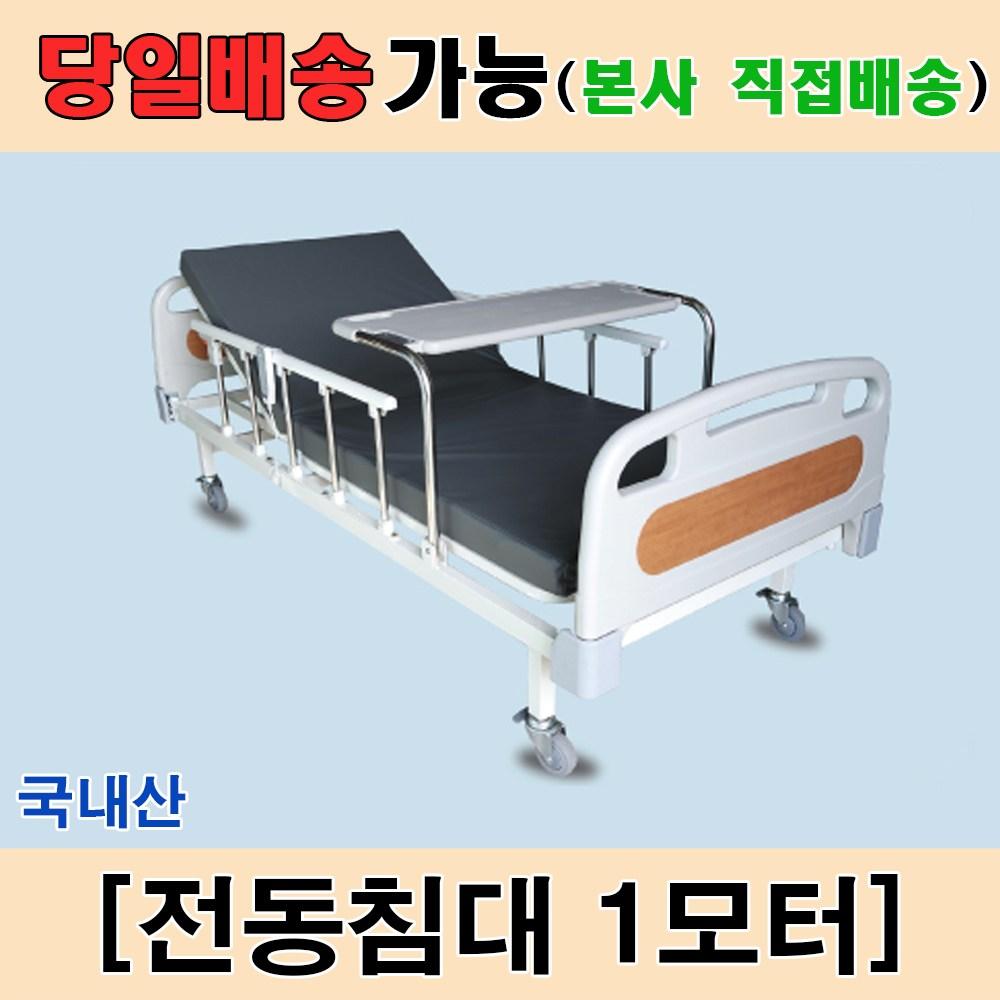 밀알 1모터의료용 전동침대 의료용침대