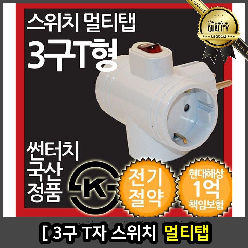 산업용 멀티탭 박스 고급 3구 T자 스위치 무선 플러그 확장 전기절약 다중 가정용 전체