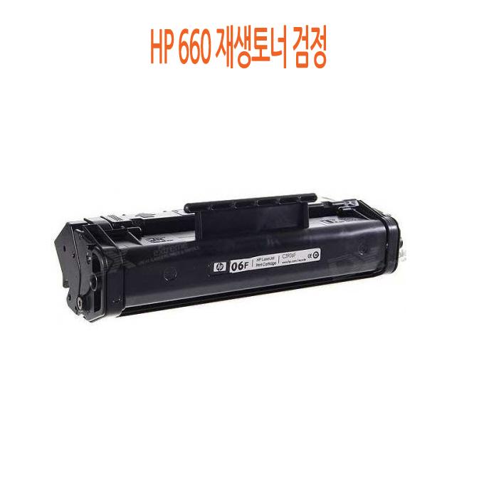 ksw35795 HP 660 재생토너 wl670 검정, 1, 본 상품 선택