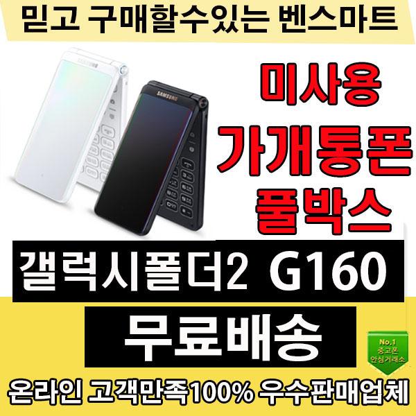 갤럭시폴더2 G160 32GB 미사용 새제품 가개통, 블랙(유심3사호환), 갤럭시폴더2(미사용새제품)