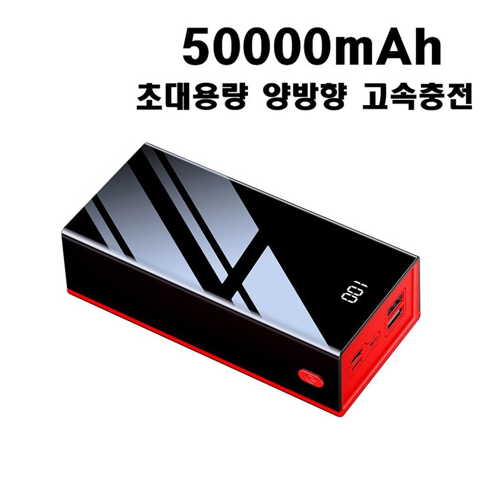 HANNI 초대용량 보조배터리 50000mAh 양방향 고속충전 배터리팩 휴대용, 레드