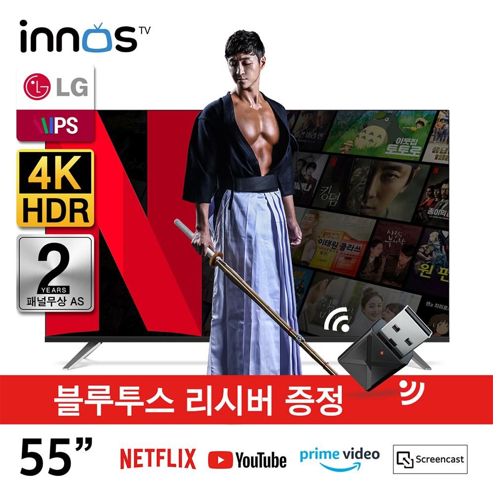 이노스 LG RGB 패널 55인치 넷플릭스 유튜브 4K UHD TV S5501KU 스마트 티비 제로베젤, 벽걸이 기사방문설치(브라켓별도)_지방
