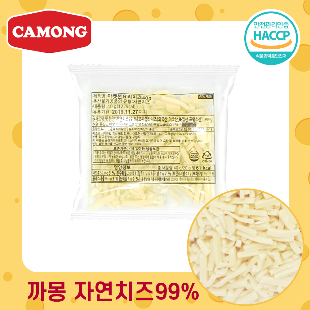 까몽 자연치즈99% 모짜렐라치즈 2.5kg, 40g, 10봉