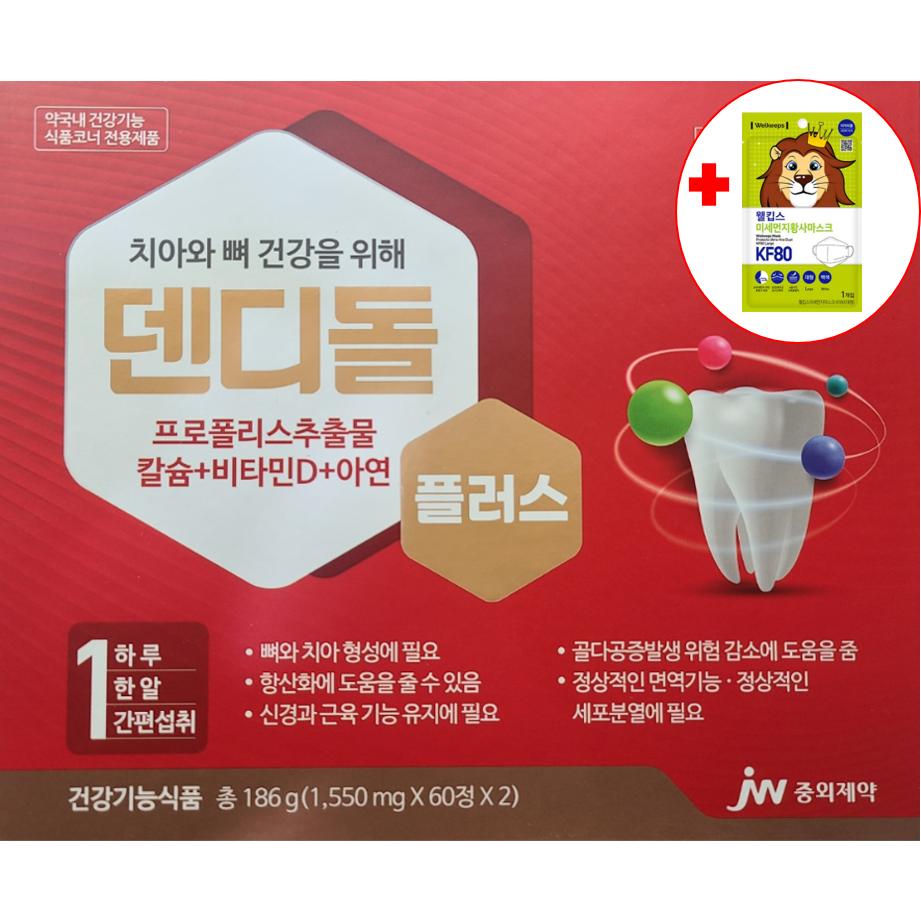 중외 덴디돌플러스 잇몸염증 + 치아건강 영양제 약국정품(+웰킵스 마스크 증정!), 1박스, 60정