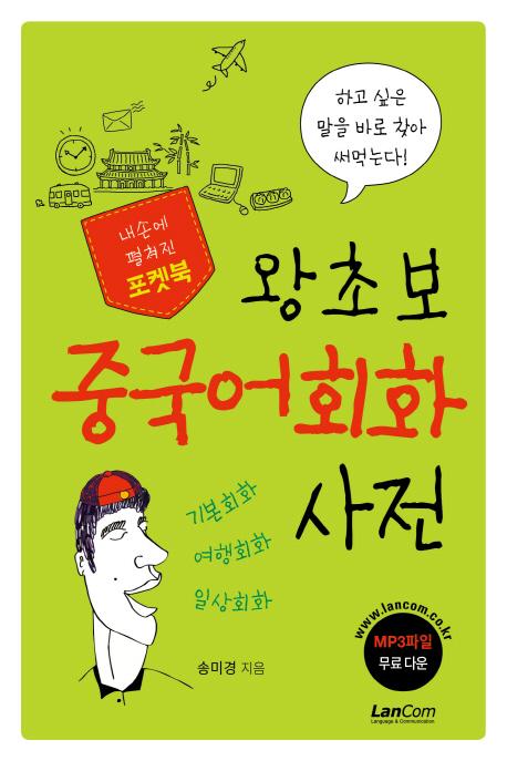 왕초보 중국어회화 사전:내 손에 펼쳐진 포켓북, 랭컴