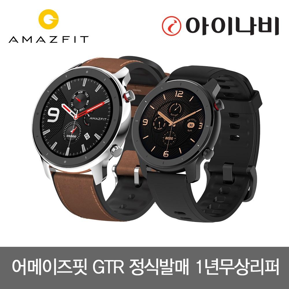 어메이즈핏 스마트워치 GTR 국내정식발매 한글판, 블랙, 어메이즈핏 GTR 42mm