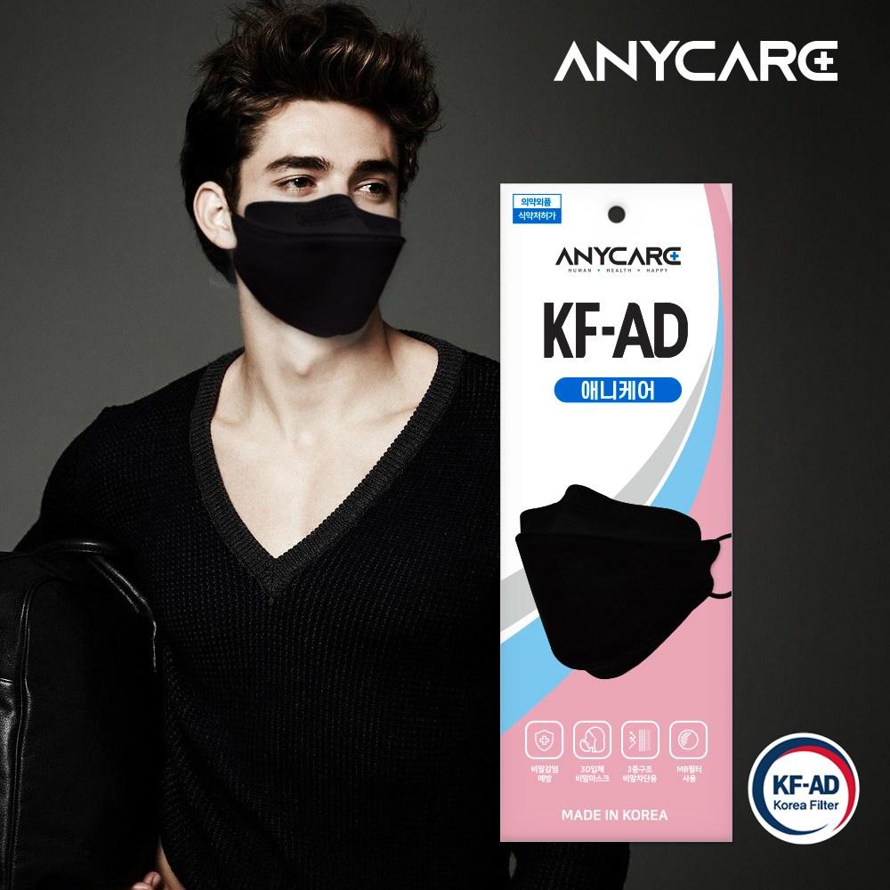 애니케어 [국내생산] [식약처인증] - 3D 입체형 비말마스크 KF-AD 블랙 개별포장, 20매입, 1개