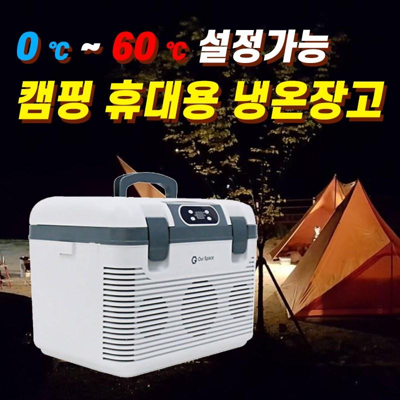 한정판매 차량용 냉온장고 냉장고 온장고 18L 캠핑 미니 소형냉장고