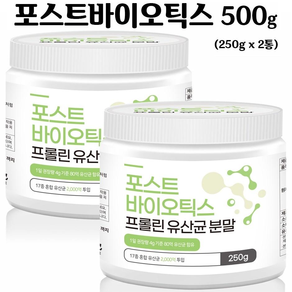 프롤린 모유 유산균 포스트바이오틱스 17종 생유산균 분말 가루 락토바실러스 가세리 루테리 람노서스 프로 프리 신 바이오틱스 대용량 250g, 2통