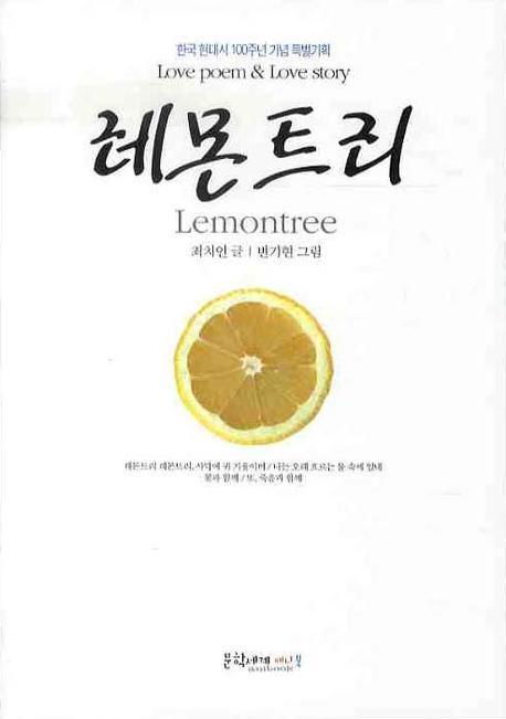 레몬트리:Love poem & Love story, 문학세계사