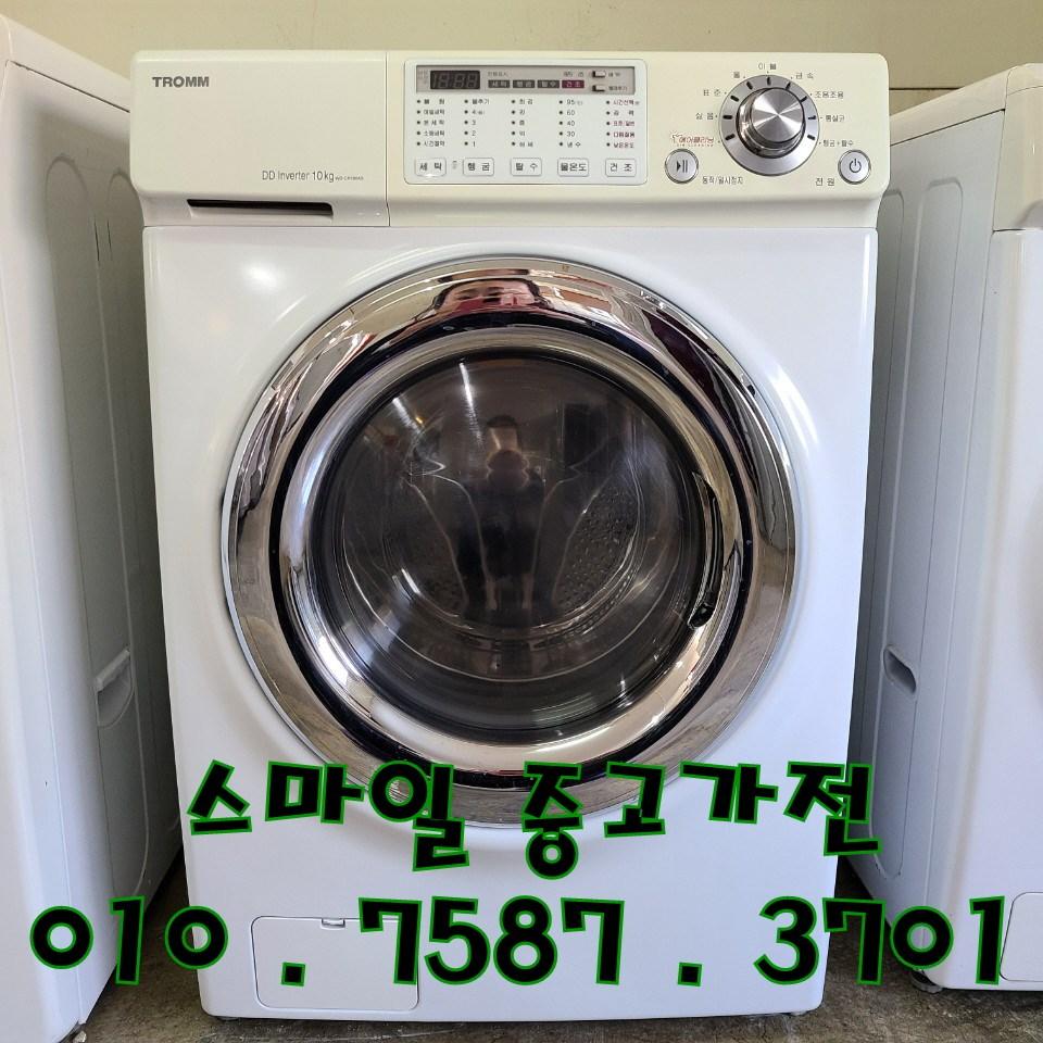 중고세탁기 중고드럼세탁기 중고LG세탁건조기 중고LG트롬세탁건조기 중고LG트롬드럼세탁건조기 세탁10kg 건조6kg