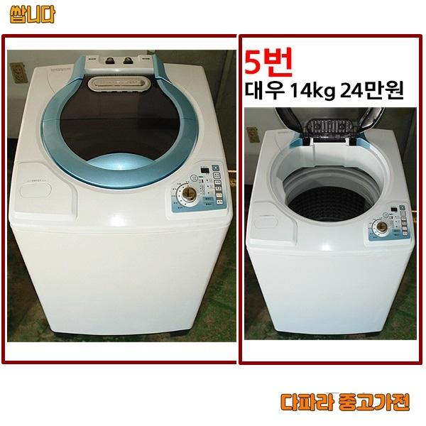 대우 세탁기 14키로, D-1.세탁기