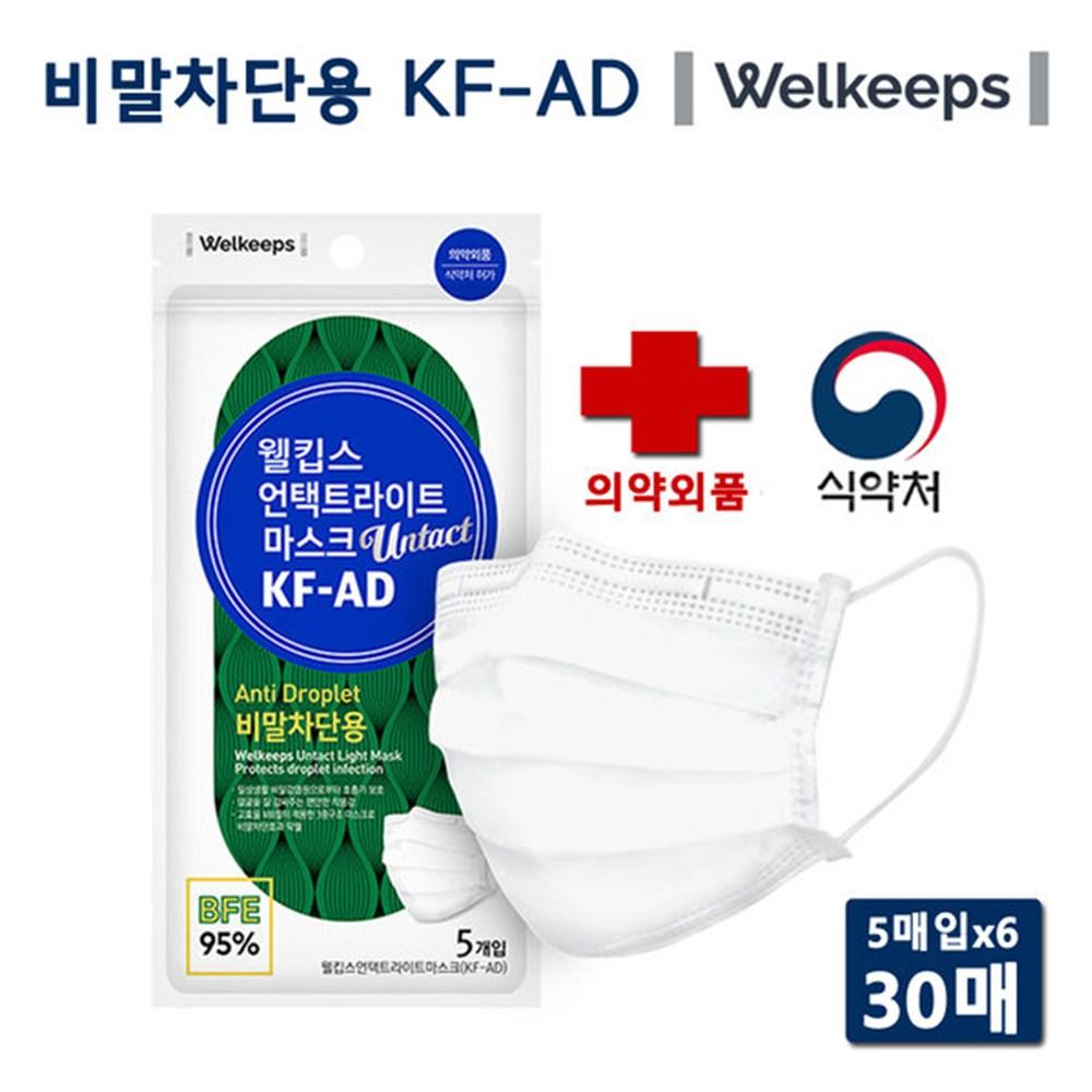 웰킵스 KF-AD 비말차단 언택트마스크 5매입 식약처인증 의약외품, 6팩, 5매