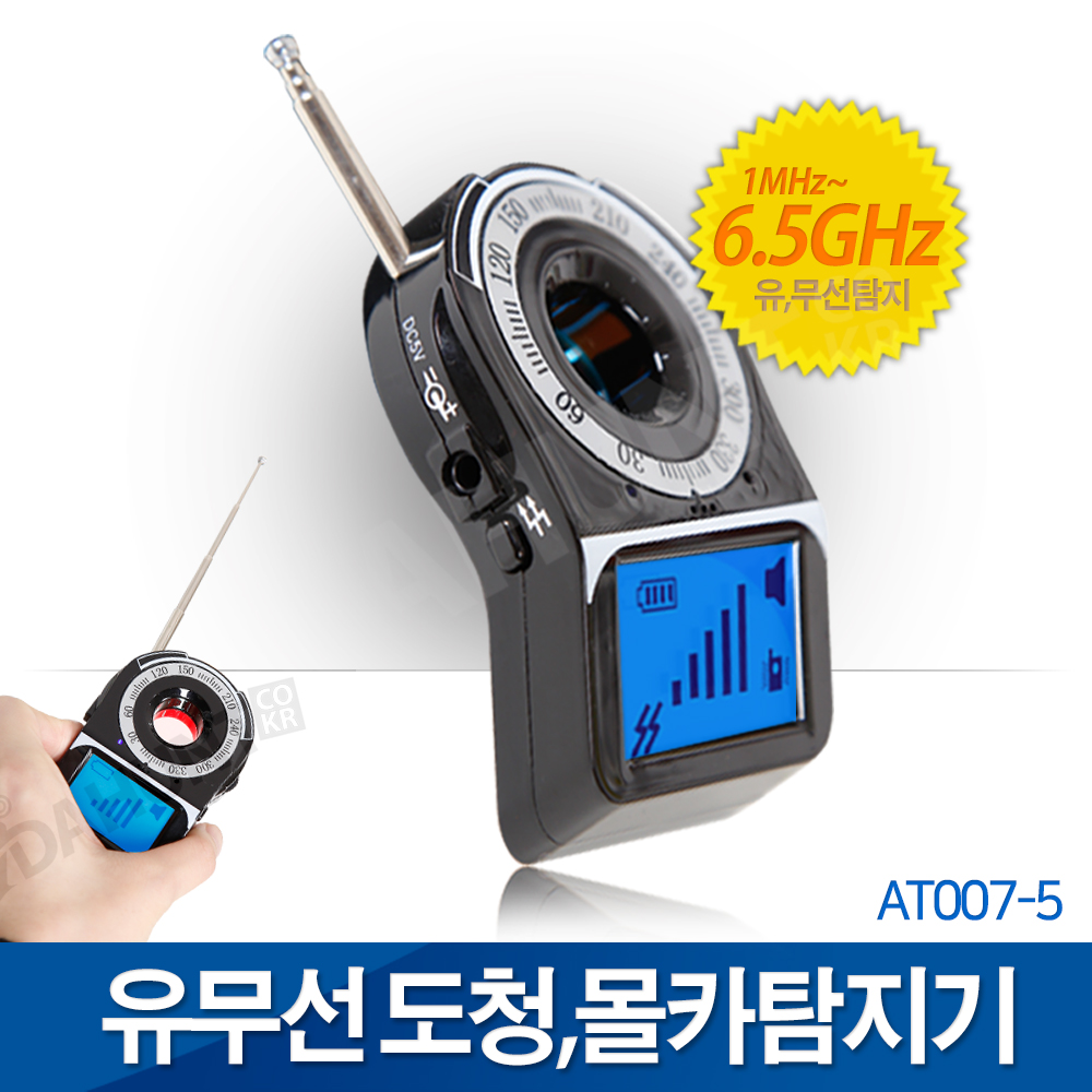몰래카메라탐지기 몰카 도청탐지기 AT-5, AT007-5