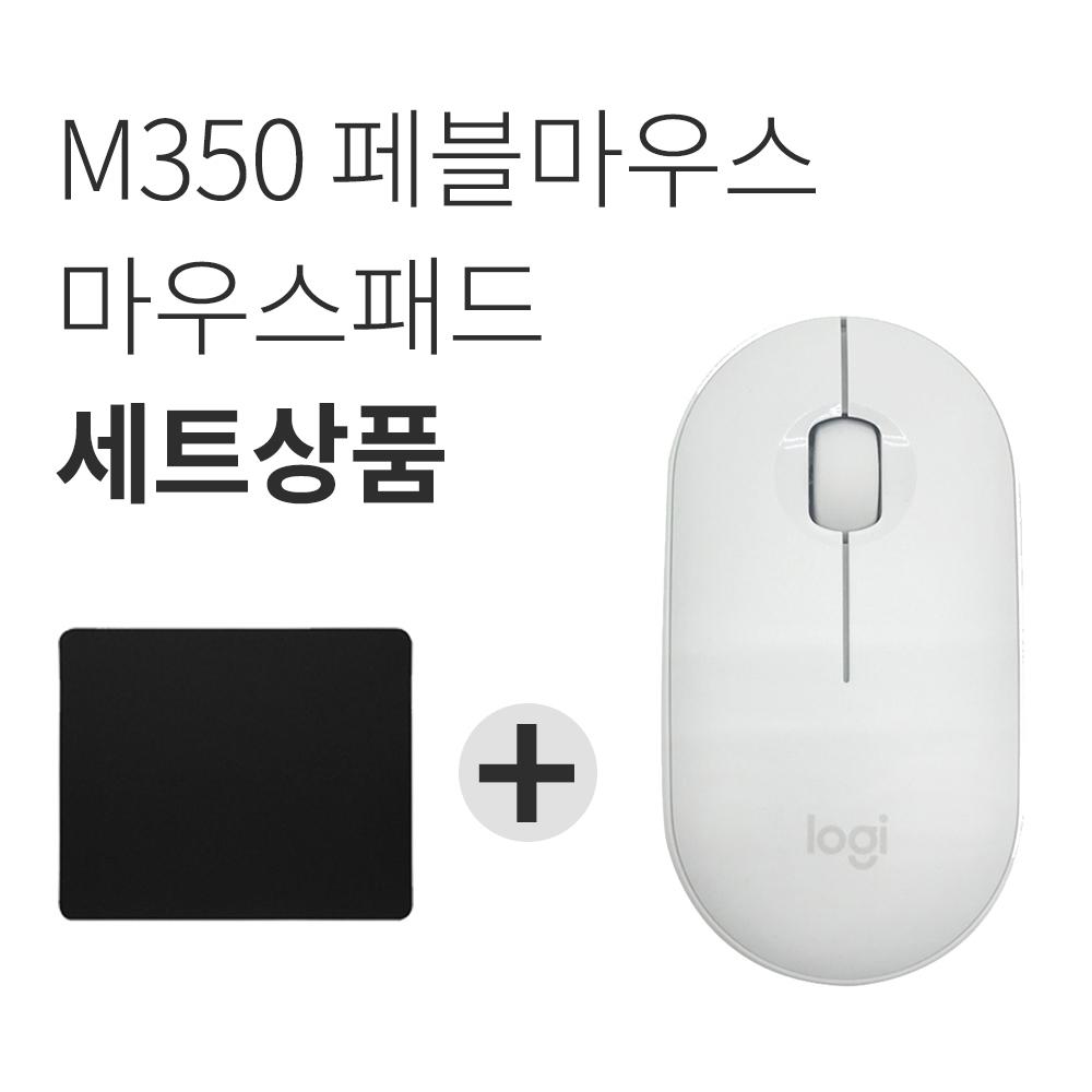 로지텍 페블 M350 무소음 무선마우스+마우스패드 세트 [국내당일발송], 로지텍 Pebble 마우스, 화이트