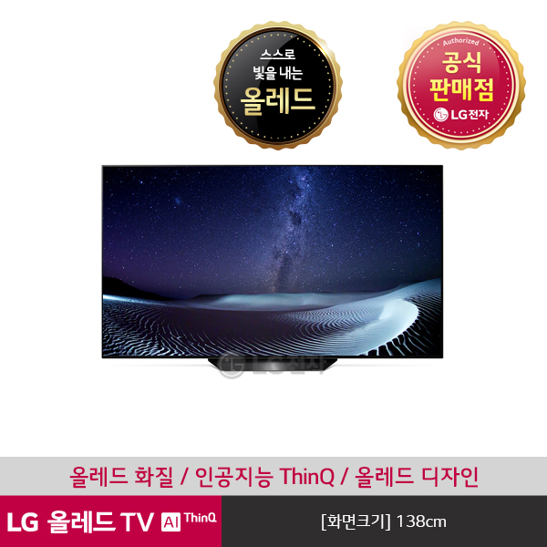 LG전자 올레드 TV OLED55BXE (단품명 OLED55BXENA) [2~3주 배송지연], 벽걸이