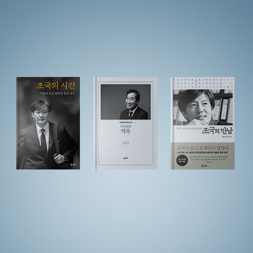 조국의 시간 조국책 문재인 이낙연 책, 구수한 윤석열